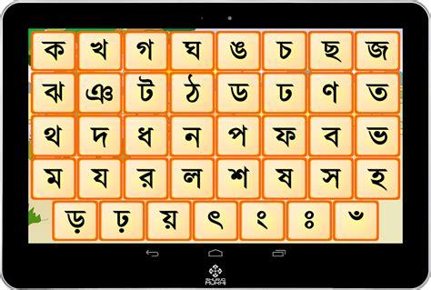 top  bangla alphabet chart quote images hd