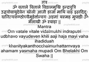 Uchchatan Mantra to remove enemy from your life Prophet666