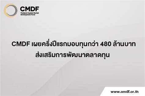 ข่าว | CMDF