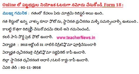 Graduate Election Form 18 Online by Graduate Mlc Election Results Counting Details At