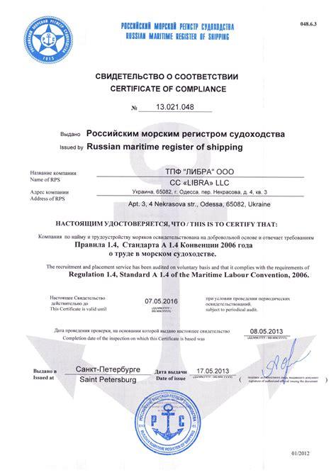 Amsa Stcw 95 Application Form by Libra License Certificates Libra