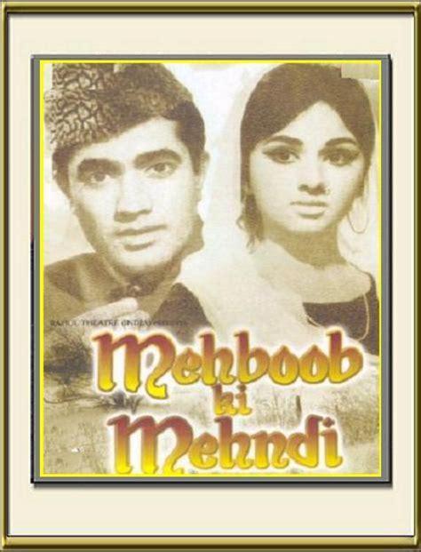 Mehboob Ki Mehandi movie of Super Star Rajesh Khanna was ...
