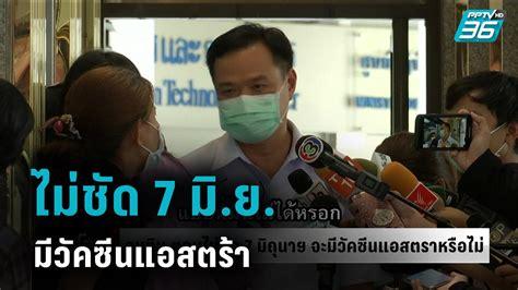 """วัคซีนแอสตร้าเซนเนก้า เป็น วัคซีนโควิด19 ที่ระยะแรกประเทศไทยจะนำมาใช้ฉีดให้กับผู้สูงอายุ 60 ปีขึ้นไป ใน 5 จังหวัด สมุทรสาคร กรุงเทพฯ ปทุมธานี. """"อนุทิน"""" ตอบไม่ชัด 7 มิ.ย.จะมีวัคซีนแอสตร้าหรือไม่ : PPTVHD36"""