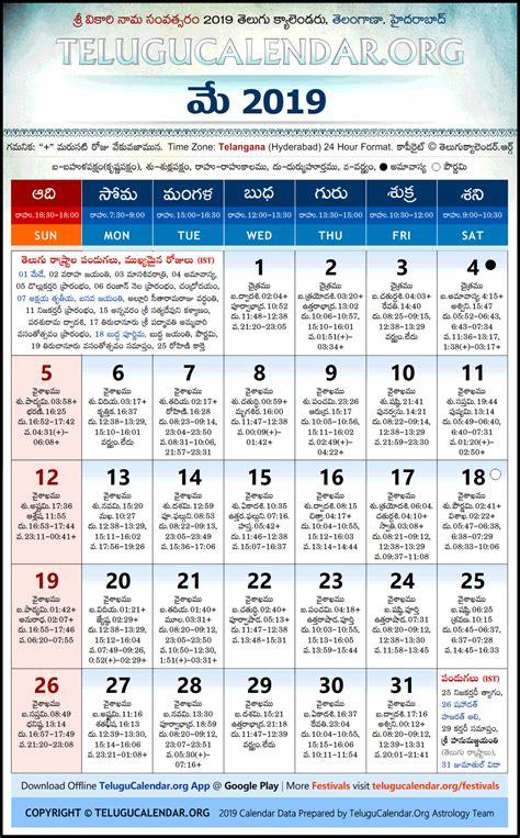 telangana telugu calendar high resolution