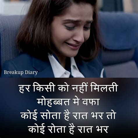 breakup diary breakup diary shayari ba