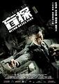 盲探2013(2013)免费HD高清电影在线观看_无删减1080p版下载手机观看_柠檬电影网