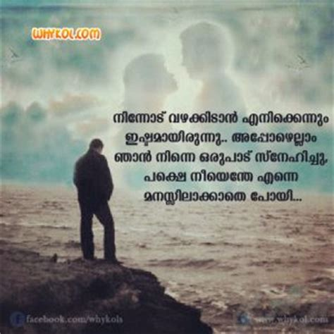 Information About Lost Love Quotes Malayalam Yousense Info