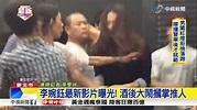 李婉鈺最新影片曝光! 酒後大鬧摑掌推人│中視新聞 20171005 - YouTube