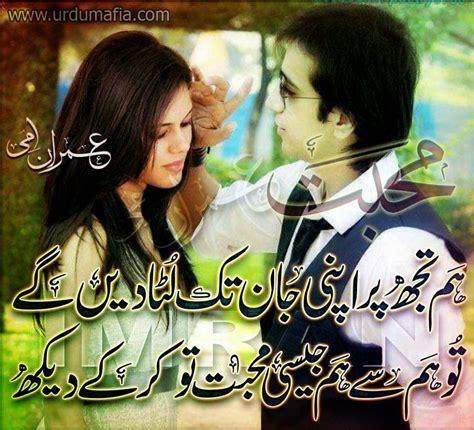 bewafa quotes  urdu google search alblushi quotes fr