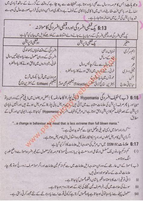 mood disorder psychology  urdu