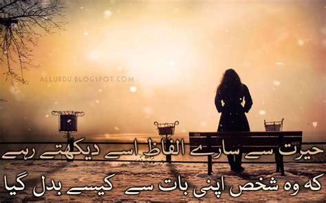 designed sad urdu poetry images vol