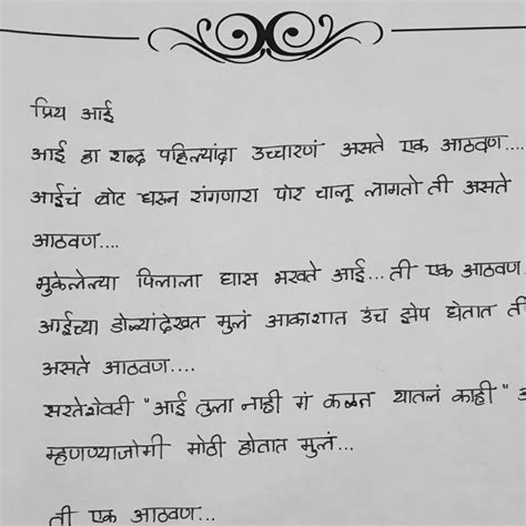 indian handwritten letter