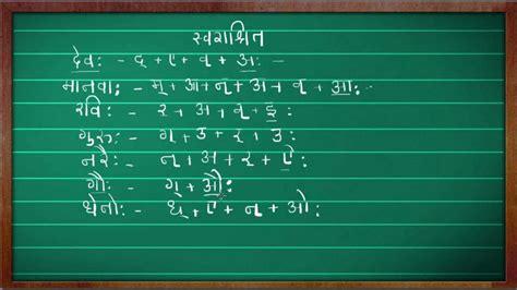 sanskrit alphabets anuswar visargabasic sanskrit