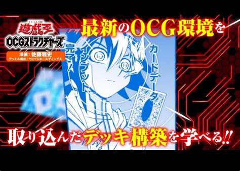 yugioh ocg structures shouma protagonist appreciate moment manga take