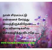 Tamil Letters Wallpapers  Love Wall