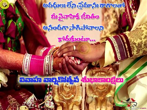 telugu marriage anniversary  wedding wishes sms legendary quotes