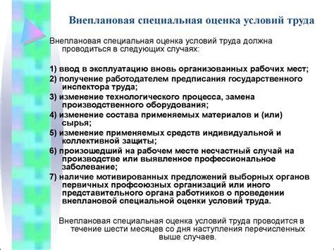 Внеплановая оценка условий труда проводится в следующих случаях
