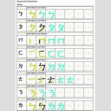 Chinese Character Worksheets  中文练习纸  Arch Chinese