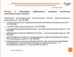 Дополнительный отпуск за ненормированный рабочий день в России