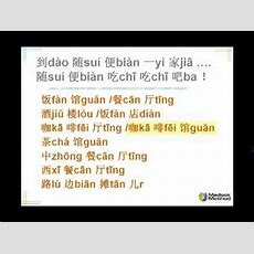 Chinese Language Builder Food And Drink 1 Youtube