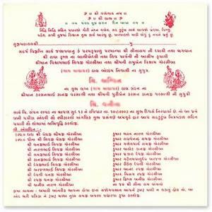 hindu wedding cards wordings in telugu mini bridal With wedding invitation text in telugu