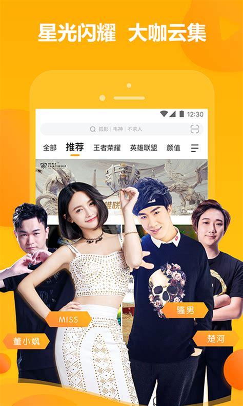 虎牙直播下载2019安卓最新版_手机app官方版免费安装下载_豌豆荚