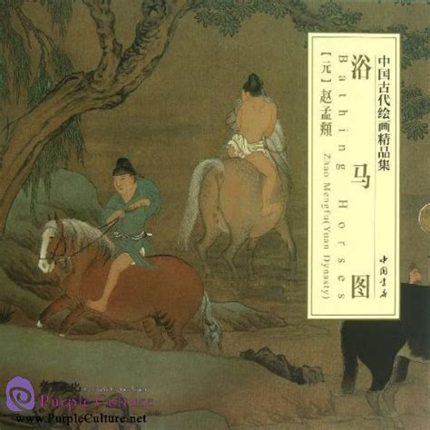 Selected Ancient Chinese Paintings Bathing Horses Zhao