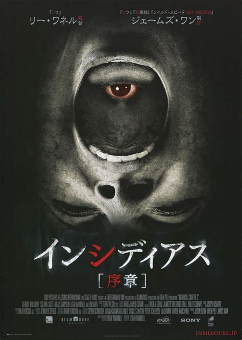 Japanese Movie Posters: Insidious: Chapter 3