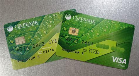 Как получить деньги в долг на карту Сбербанка?