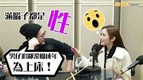 滿腦子都是性 劉翁:男仔追鄺潔楹成年為上床! - YouTube