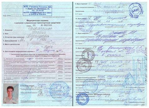 Документ для замены водительского удостоверения