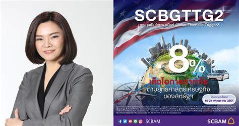 SCBAM ออกกองทริกเกอร์ SCBGTTG2 ลุยตลาดหุ้นสหรัฐฯ • ข่าว ...