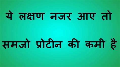 Protein Veg Food List In Hindi Foodfashco