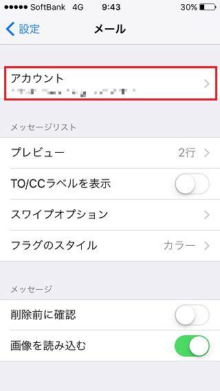 Iphone メール 自動 受信 しない