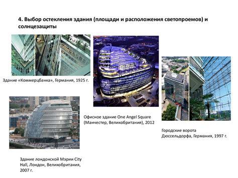 Суть энергоэффективных зданий. энергоэффективные здания в контексте архитектурностроительной экологии.