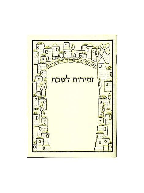 chants du shabbat the judaica store for product