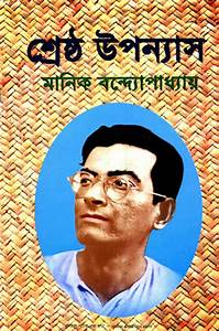 Shreshtho Uponnays by Manik Bandapadhyay  Bengali Ebooks Read Online and Download (ALL FREE)