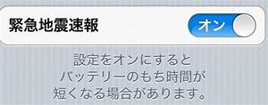 Apple's iOS 5 to include earthquake warnings for users in ...