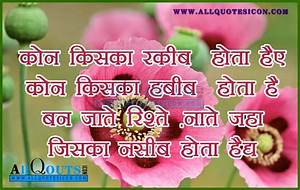 Image Of Love Quotes In Hindi - Inspirational Quotes Gallery