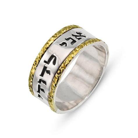 textured silver  gold jewish wedding ring