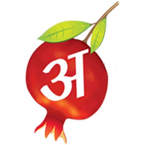 Learn Hindi Alphabet Writing Android App By Theappguruz