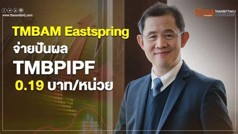 TMBAM Eastspring จ่ายปันผล TMBPIPF 0.19 บาท/หน่วย