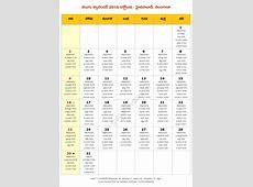 Telugu Calendar Hyderabad, Telangana, India 2016 October