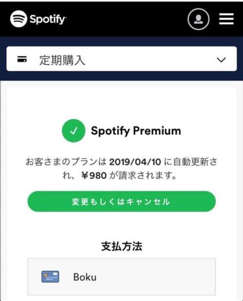 Spotify 解約 方法
