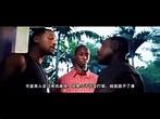 絕地戰警2-問話片段 - YouTube