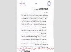 ایران مجری متن نامه های اداری و رسمی + 30 نمونه نامه اداری