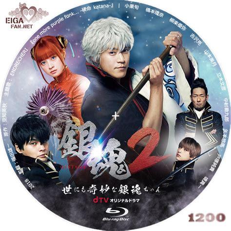 【DVDラベル】dtv 銀魂2 -世にも奇妙な銀魂ちゃん- (実写ドラマ)