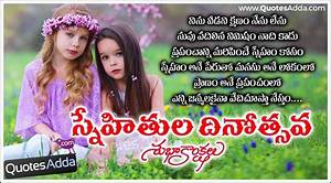 Telugu heart Touching Friendship Day lines and Images ...
