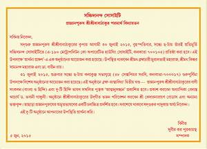 invitation card in bengali image collections invitation With wedding invitation cards wordings in bengali