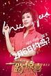 Photos from Crazy New Year's Eve (2015) - Movie Poster - 9 ...
